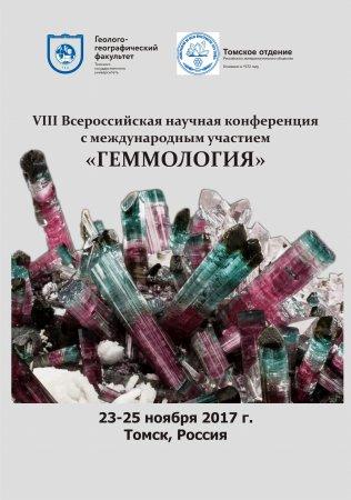 VIII Всероссийская научная конференция «Геммология» , Томск, 23-25 ноября 2017 г.